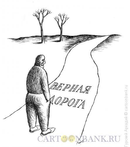 Карикатура: дорога с надписью, Гурский Аркадий