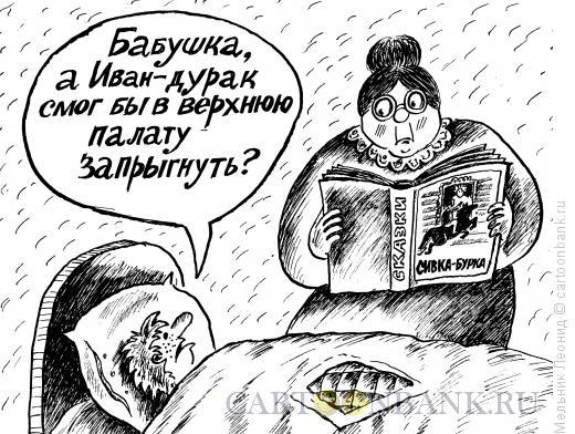 Карикатура: Сказка на ночь, Мельник Леонид