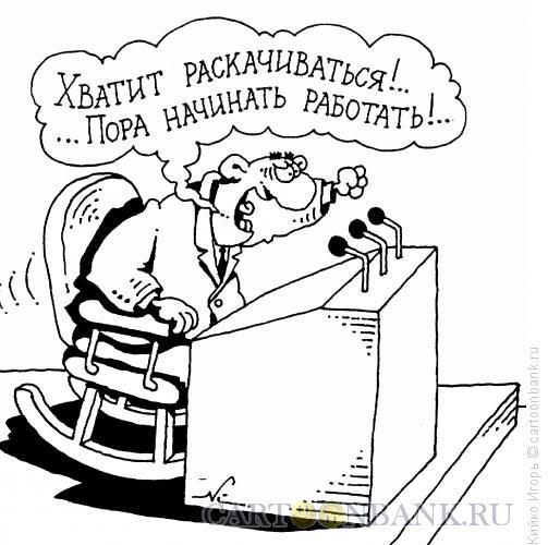 Карикатура: Хорошая идея, Кийко Игорь