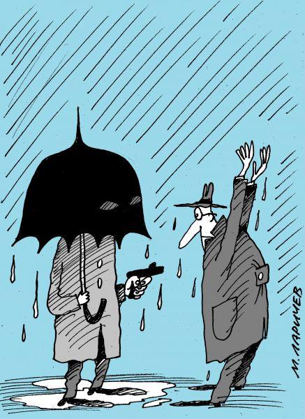 Карикатура: дождь, михаил ларичев