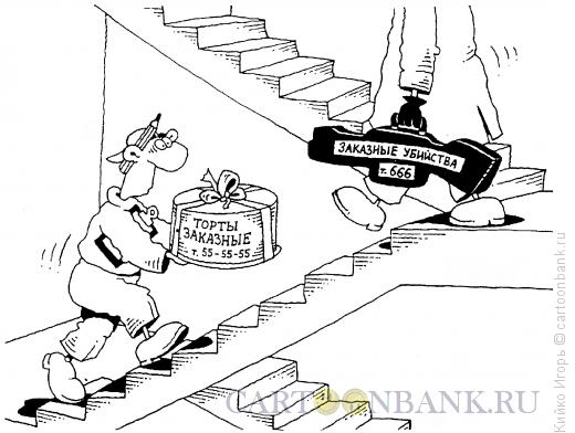 Карикатура: Футляры, Кийко Игорь