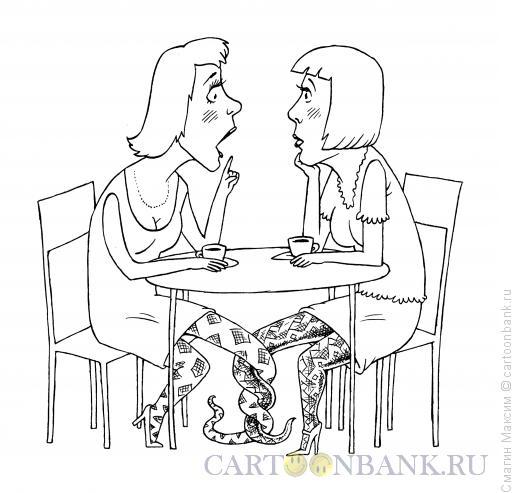 Карикатура: Сплетня, Смагин Максим