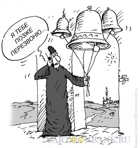 Карикатура: перезвон, Кокарев Сергей