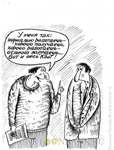 Карикатура: Такой вот КЗОТ!, Мельник Леонид