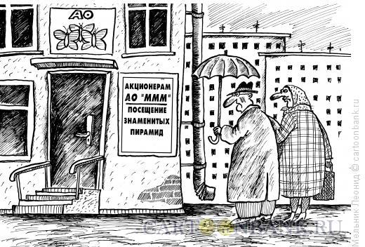 """Карикатура: АО """"МММ""""- история обмана, Мельник Леонид"""