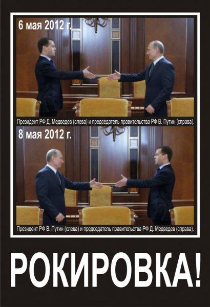 Карикатура: Рокировка, cynep_cmap_KZ