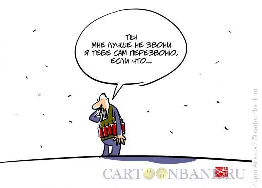 Карикатура: Не звони мне..., Иорш Алексей