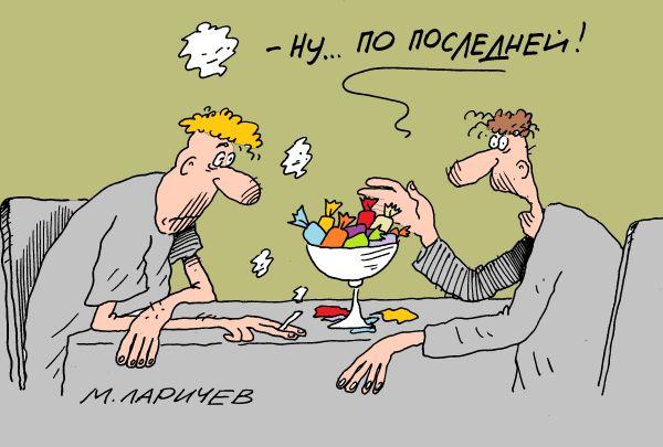 Карикатура: по последней, михаил ларичев