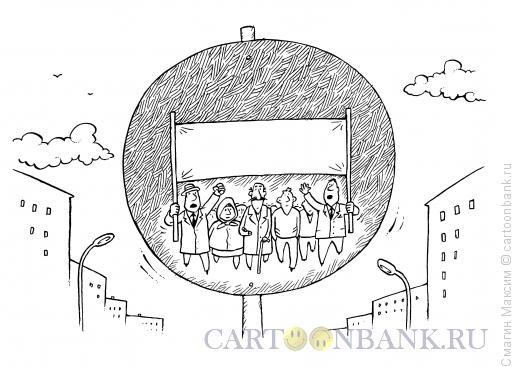 Карикатура: Тупик для демонстрантов, Смагин Максим