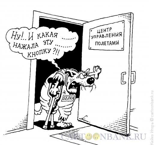 Карикатура: Возвращение космонавта, Кийко Игорь