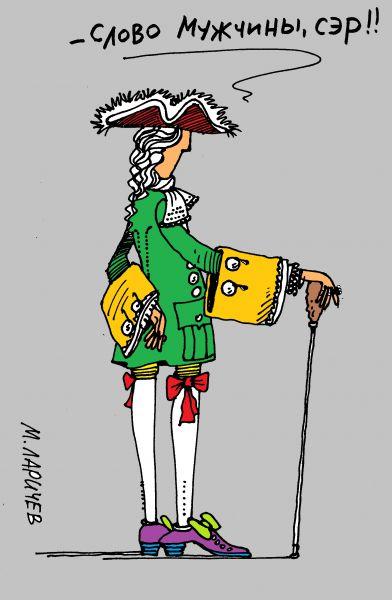 Карикатура: мужчина, михаил ларичев