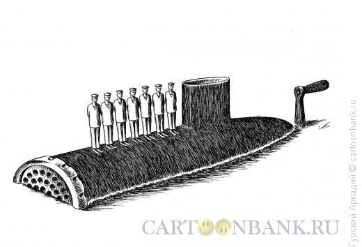 Карикатура: подводники на палубе, Гурский Аркадий
