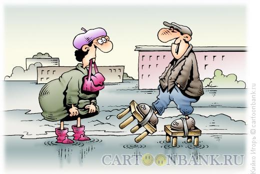 Карикатура: Весеняя распутица, Кийко Игорь