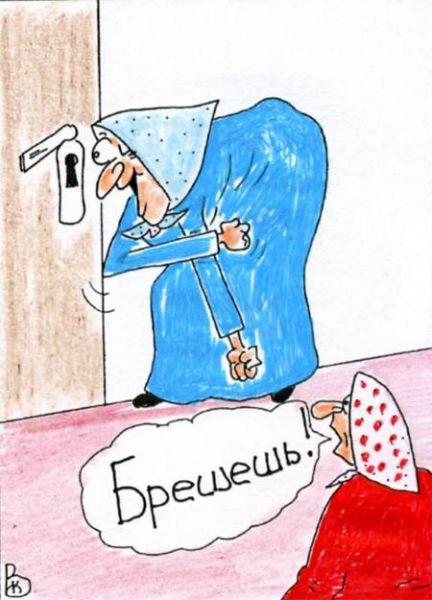 Карикатура: Брехня, Валерий Каненков
