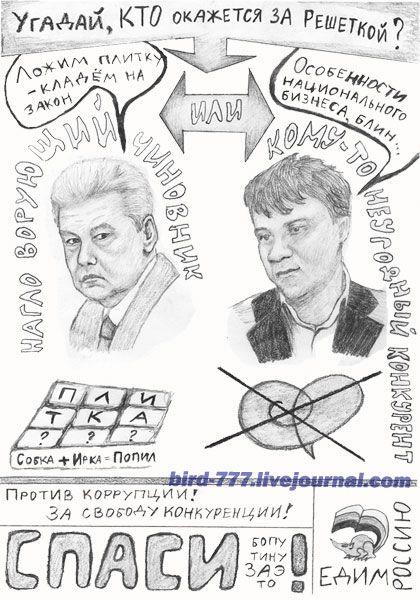 Карикатура: СПАСИбопутинуЗАЭто - 2, Птица Счастья
