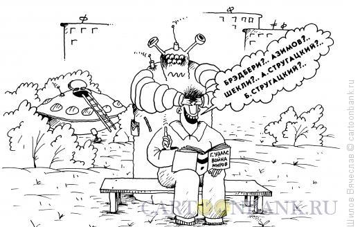 Карикатура: Угадайка, Шилов Вячеслав