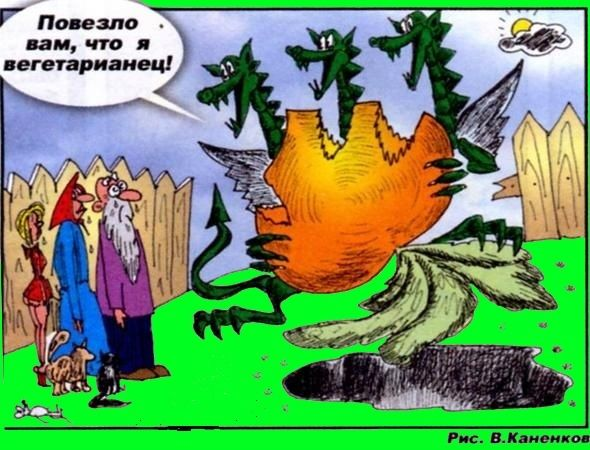 Карикатура: Репка, Валерий Каненков