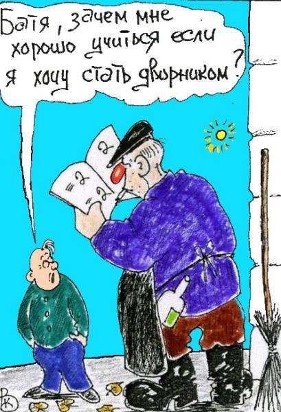 Карикатура: Сынок, Валерий Каненков