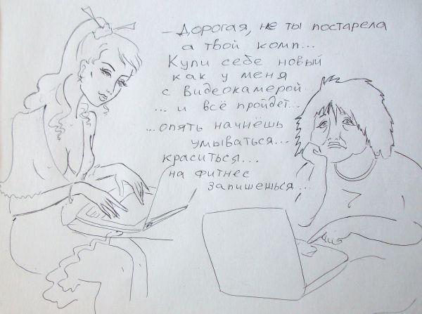 Карикатура: Купи себе новый, ValentinaVal