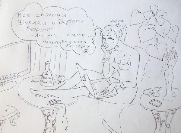 Карикатура: неунывающая блогерша, ValentinaVal