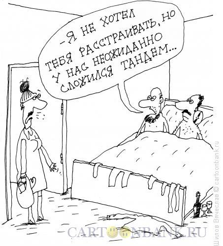 Карикатура: Неожиданность, Шилов Вячеслав