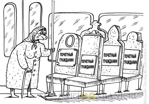 Карикатура: Почетный гражданин, Мельник Леонид