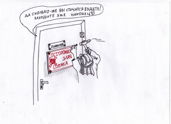 Карикатура: злой директор, василенко игорь