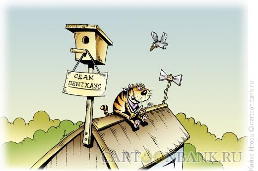 Карикатура: Аренда жилья, Кийко Игорь