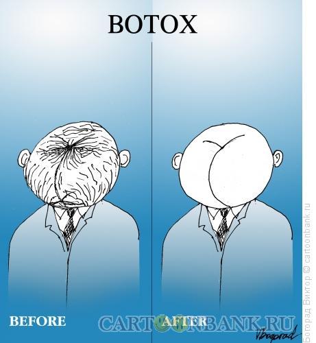 Карикатура: Ботокс, Богорад Виктор