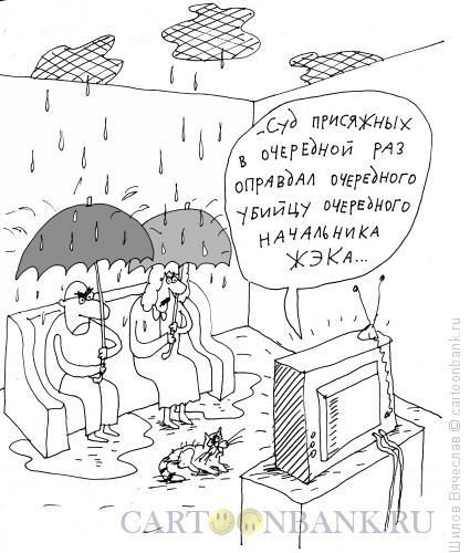 Карикатура: Отсутствие сострадания, Шилов Вячеслав