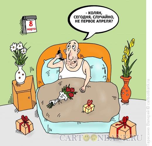 Карикатура: Шутка, Тарасенко Валерий
