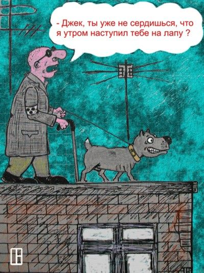 Карикатура: Коварство, Олег Тамбовцев