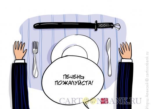 Карикатура: Печень, Иорш Алексей