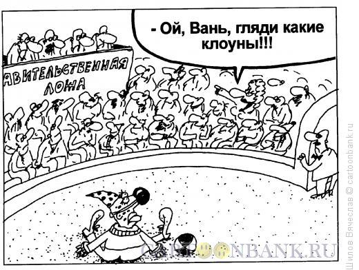 Карикатура: Клоуны, Шилов Вячеслав