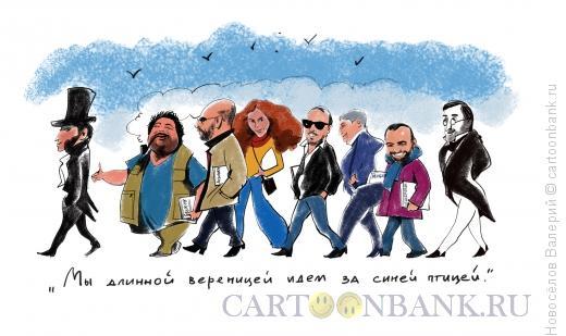 Карикатура: контрольная прогулка, Новосёлов Валерий