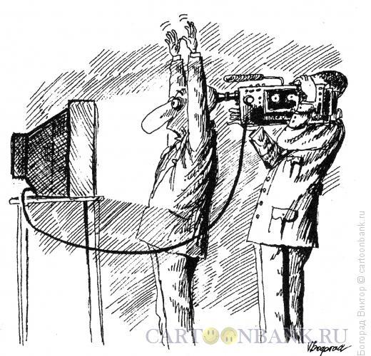 Карикатура: Посягательство на личную жизнь, Богорад Виктор