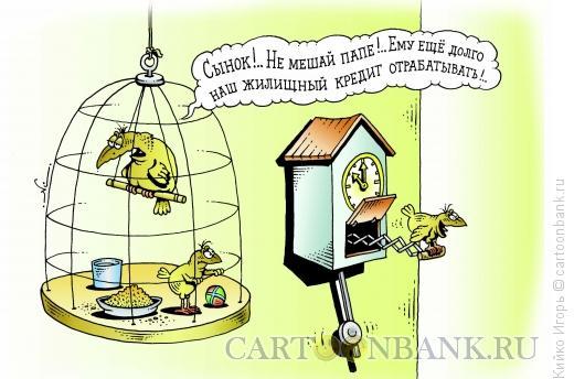 Карикатура: Жилищный кредит, Кийко Игорь
