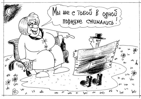 Карикатура: 20 лет спустя, Валерий Каненков