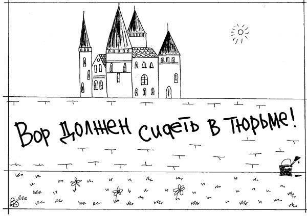 Карикатура: Доброжелатель, Валерий Каненков