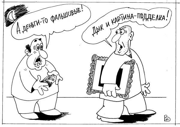 Карикатура: Коллеги, Валерий Каненков