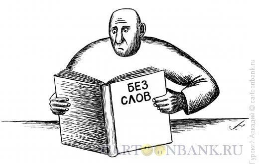 Карикатура: книга без слов, Гурский Аркадий