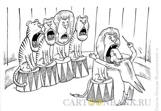 Карикатура: Львиный хор, Смагин Максим
