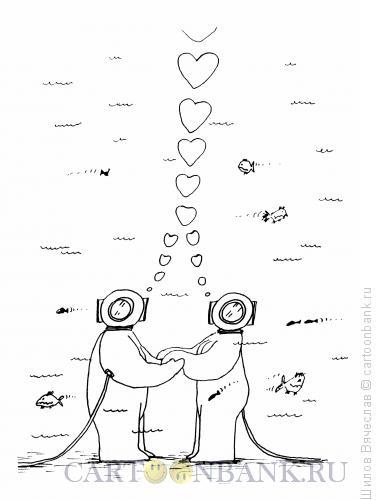 Карикатура: Любовь водолазов, Шилов Вячеслав