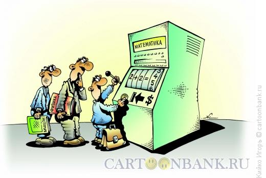 Карикатура: Школьный автомат, Кийко Игорь