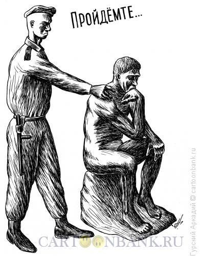 Карикатура: мыслитель и милиционер, Гурский Аркадий