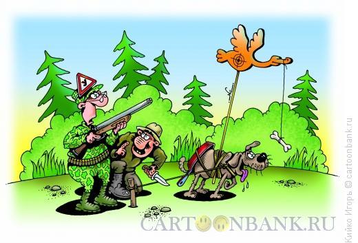 Карикатура: Ученик охотника, Кийко Игорь