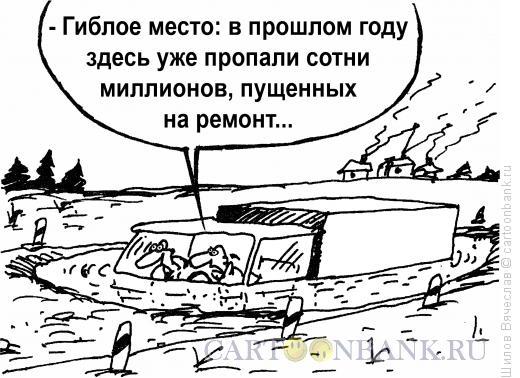 Карикатура: Гиблое место, Шилов Вячеслав