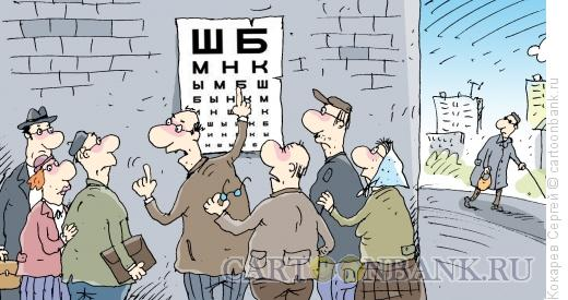 Карикатура: листовка, Кокарев Сергей