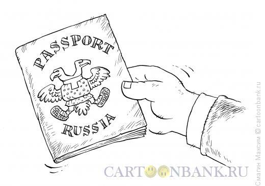 Карикатура: Паспорт, Смагин Максим