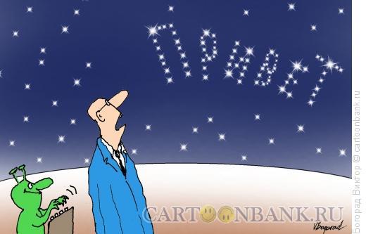 Карикатура: В планетарии, Богорад Виктор